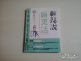 轻松学说广东话(有光盘)
