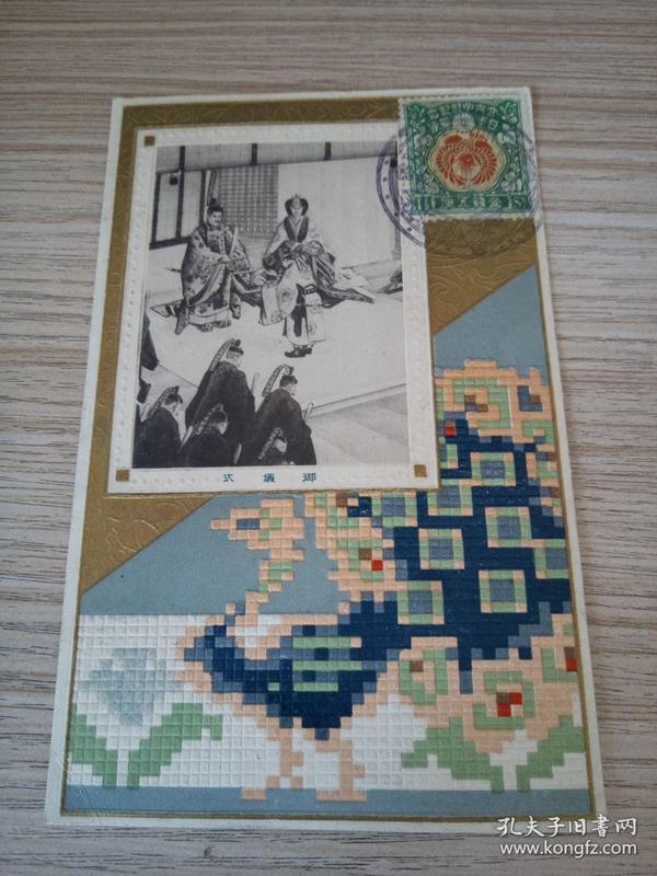 清末日本发行《日本皇室某纪念御仪式》明信片一张