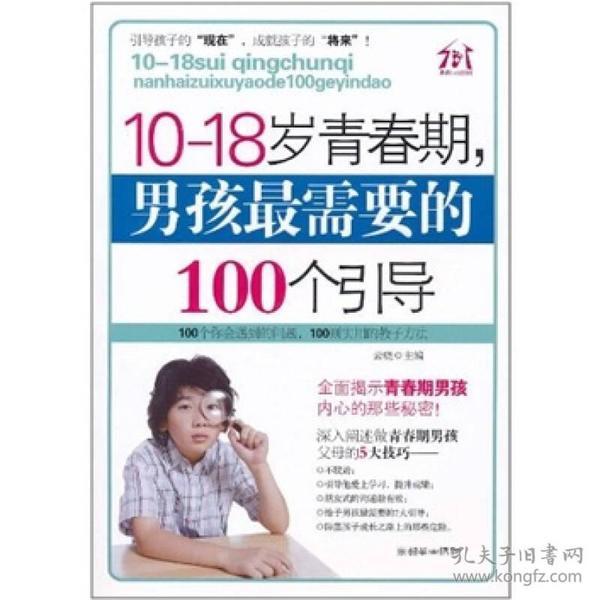 10-18岁青春期,男孩最需要的100个引导