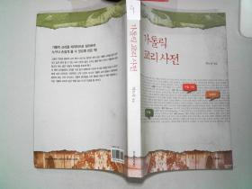 韩文书.9