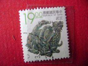 1-68.民国邮票,玄武图19元