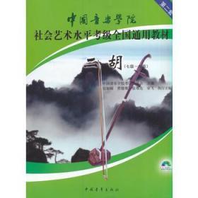 中国音乐学院社会艺术水平考级全国通用教材:二胡(7级-9级)