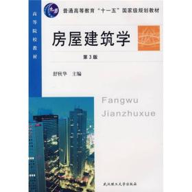房屋建筑学(第三版修订版)
