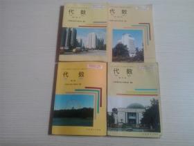 九年义务教育三年制初级中学教科书 代数:第一册上下.第二册.第三册(四册合售)