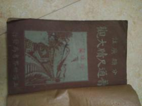 民国十三年五版:《广注普通尺牍大全》