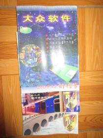 大眾軟件(1995年1,3,4期,其中第1期 , 創刊號)          16開
