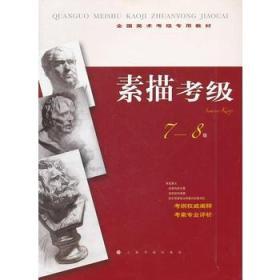 全国美术考级专用教材:素描考级(7-8级)