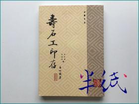 寿石工印存 2002年初版仅印1000册