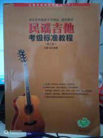 民谣吉他考级标准教程 (第三版)