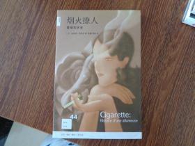 烟火撩人:香烟的历史