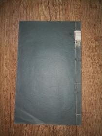 研究中国古史必读         1956年初版      周谷城著    大开本线装白纸精印《古史零证》一册全