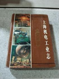 上海机电工业志(一版一印)