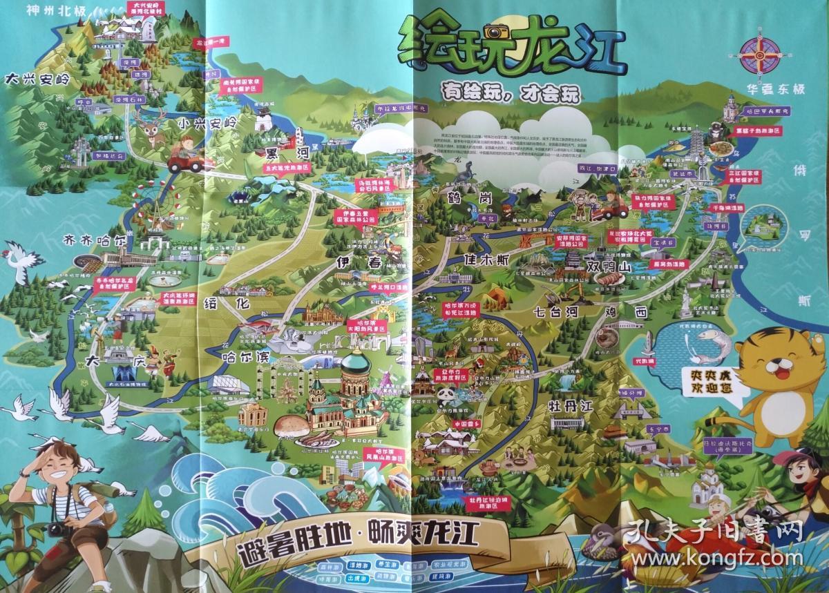 黑龙江旅游手绘地图 (硬壳避暑版) 黑龙江地图 黑龙江