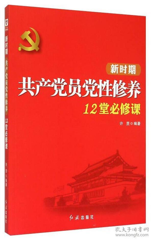 新时期共产党员党性修养12堂必修课