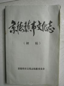 景德镇市文化戏曲志图书资料之:景德镇市文化志(初稿)油印本