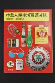《中华人民生活百货游览》1册全 日文版 本书介绍了当时中国人民的生活用品 包括烟 火柴 帽子 衣服 鞋 修缮员 皮包 锁与匙 食具 茶具 茶 洗面奶 交通工具 地图 发型厅等内容 新潮社1985年