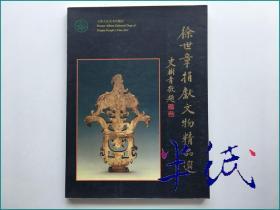 徐世章捐献文物精品选 1999年初版