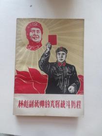 林彪副统帅的光辉战斗历程(封面木刻林彪像)