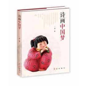 诗画中国梦