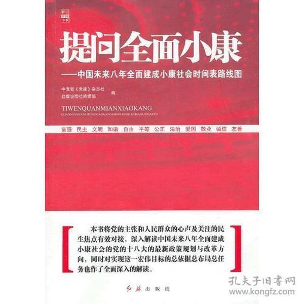 9787505124622解读中国书系:提问全面小康:中国未来八年全面建成小康社会时间表路线图