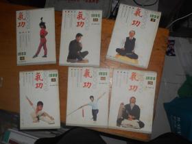 气功 1990/1、3、4、6、8、10期  【6本】