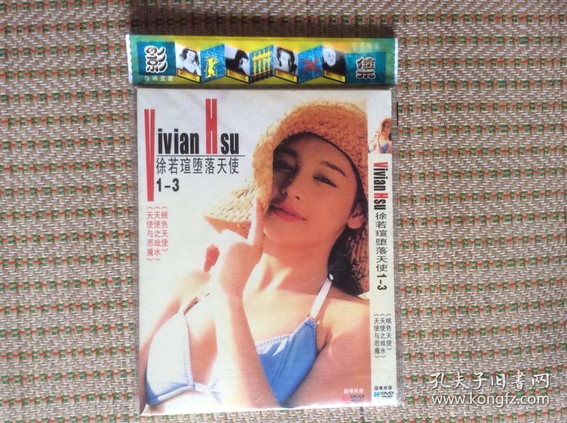 DVD:徐若瑄堕落天使1~3(桃色天使、天使之戏水、天使与恶魔)-
