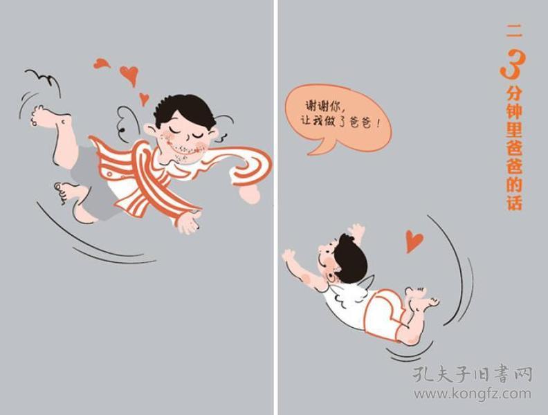 爸爸回来了--为忙碌爸爸量身定制的3分钟育儿法图片
