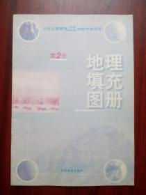 初中地理填充图册第二册,初中地理填充图册第2册2000年1版