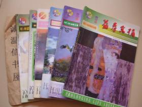 益寿文摘合订本(1998年1-6期)