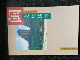 闽文化续论a3-6