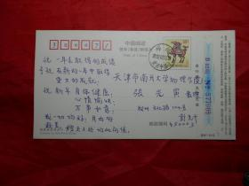 地球物理专家 彭先干 致 南开大学物理系主任 张光寅 贺年明信片