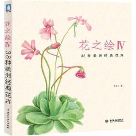 花之绘Ⅳ:38种美洲经典花卉