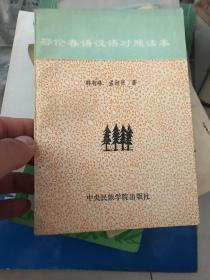 鄂伦春语汉语对照读本!