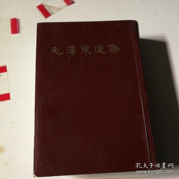 毛泽东选集【(合订一卷本)繁体竖版 大32开 1966年3月济南第1次印刷】