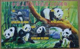 刚果2009年大熊猫小全张邮票各种姿态的大熊猫逗人喜爱(中华人民共和国60周年纪念)j