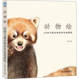 动物绘—38种可爱动物的色铅笔图绘