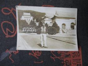 老照片:1955年南京中山陵留念
