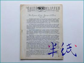 中国快信邮票志  1941年英文初版