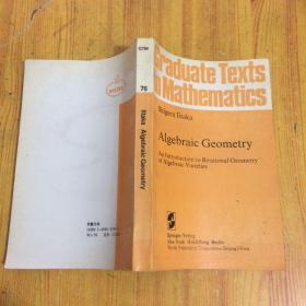 Algebraic geometry代数几何(英文版