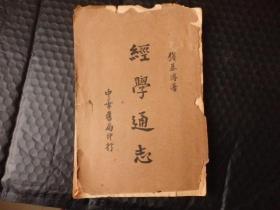 经学通志 民国25年出版