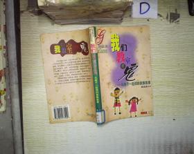 我们教室有鬼:与孩子一起读的家教故事