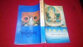 访雪域大师---西藏密宗考察访谈纪实
