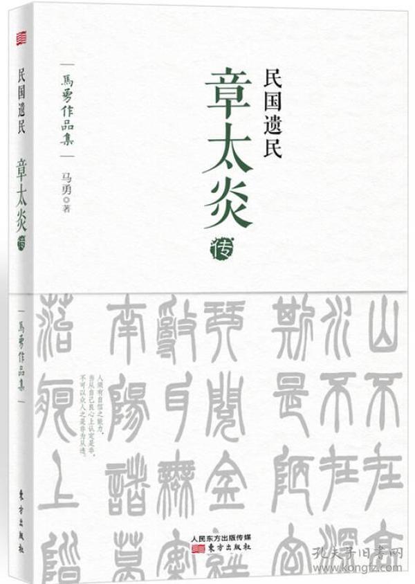 民国遗民-章太炎传
