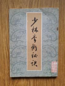 少林拳术秘诀 (据中华书局1915年本影印)1984年一版一印