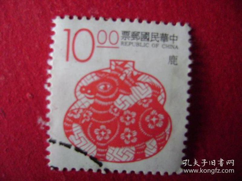 1-69.民国邮票.鹿图胡芦瓶.10元