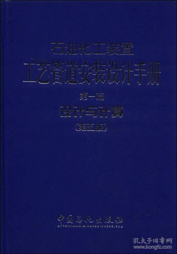 石油化工装置工艺管道安装设计手册[ 设计与计算 第1篇]