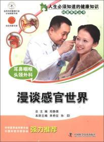 耳鼻咽喉頭頸外科:漫談感官世界