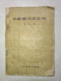 中医验方及实例(书内完整)签赠本