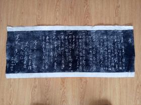 """文政三年(1820年)日本拓片一幅,誉为日本的""""李、杜""""、东方的""""诗圣""""《石川丈山》宽文三年(1626年)作品,主君、武士道、同僚之交等内容"""