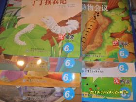 小康轩 优+阅读:读本大书⑥(全7册)